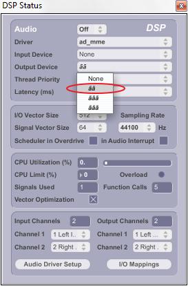 Небольшая «тонкость» при настройке аудио в Max/MSP