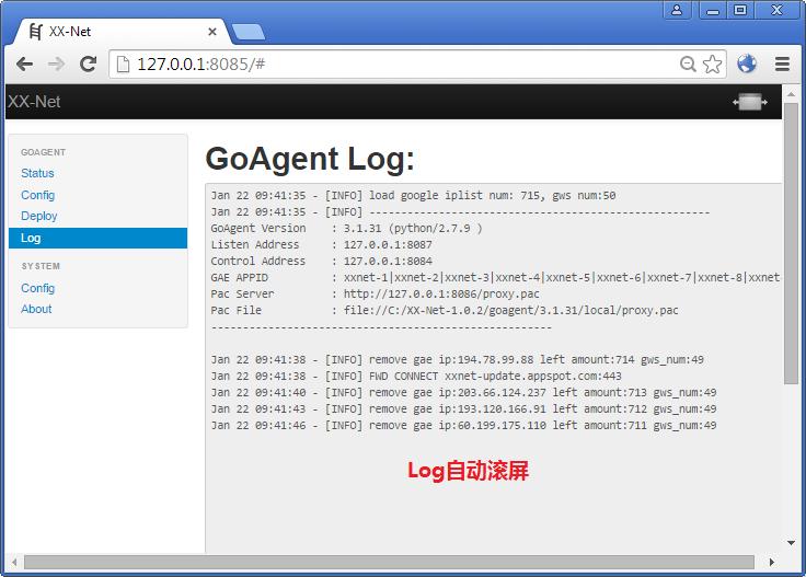 goagent_log