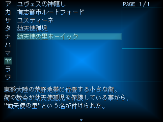 Seraphic Blue (Japanese) / Patch 2