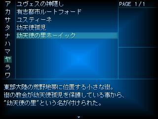 Seraphic Blue (Japanese) on Japanese Windows