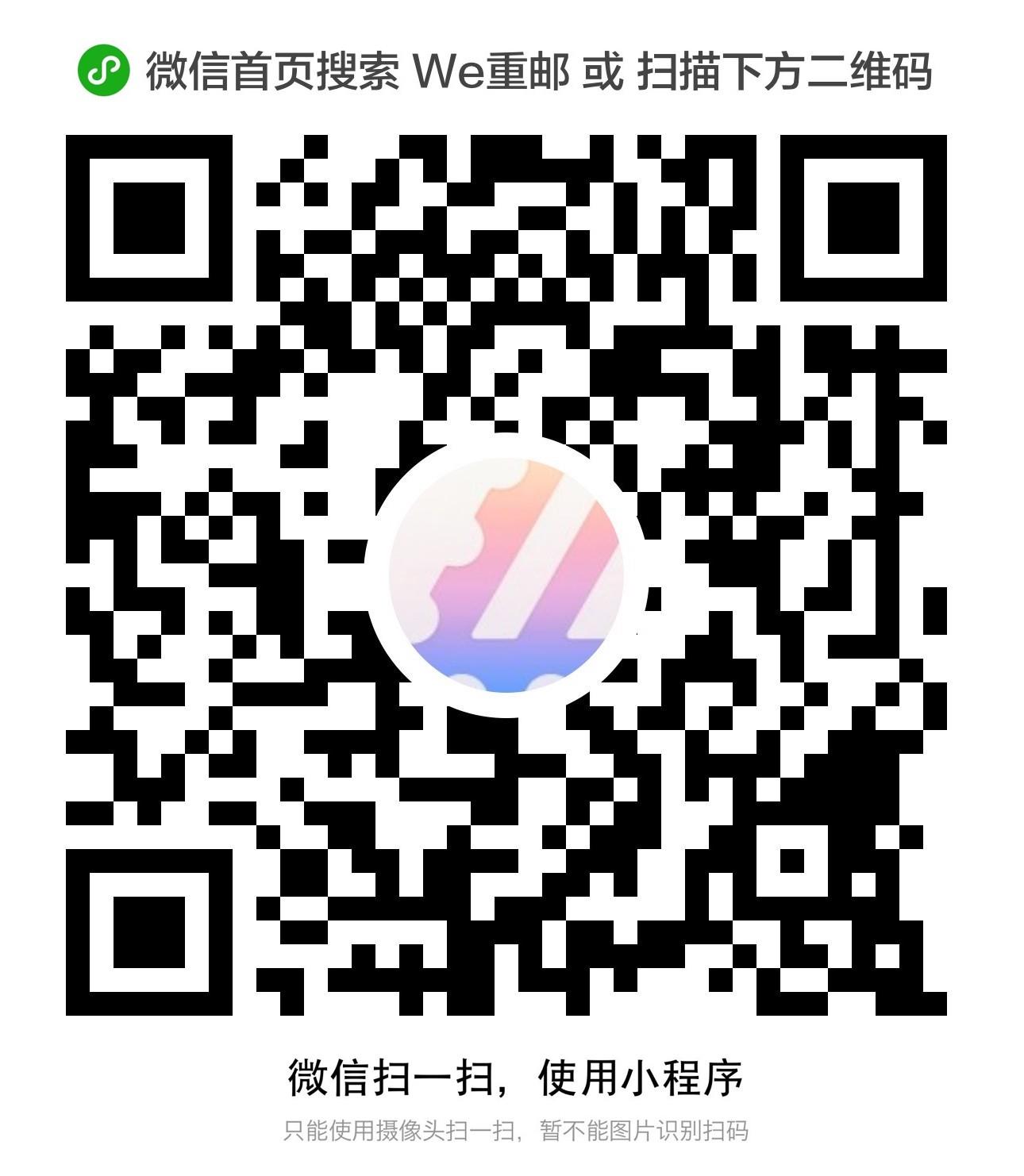 lanshan-studio/wecqupt