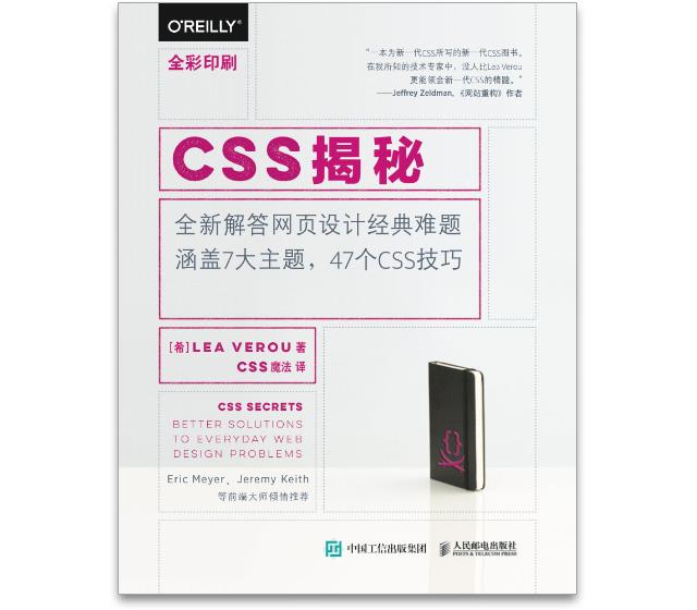 [CSS Secrets 简体中文版 - 封面]