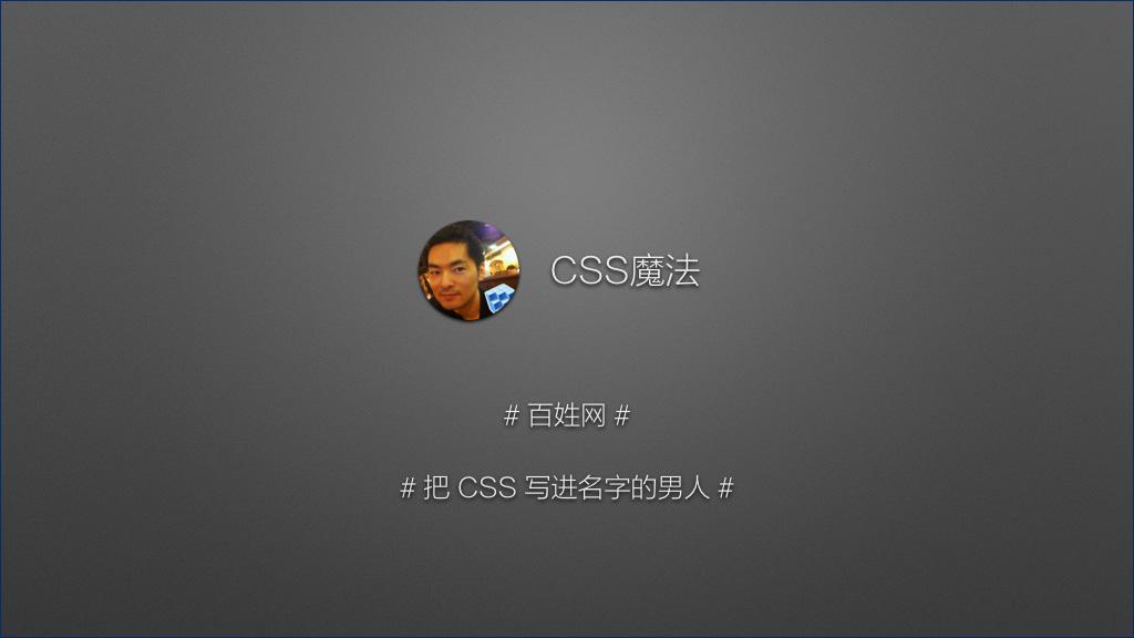#把 CSS 写进名字的男人#