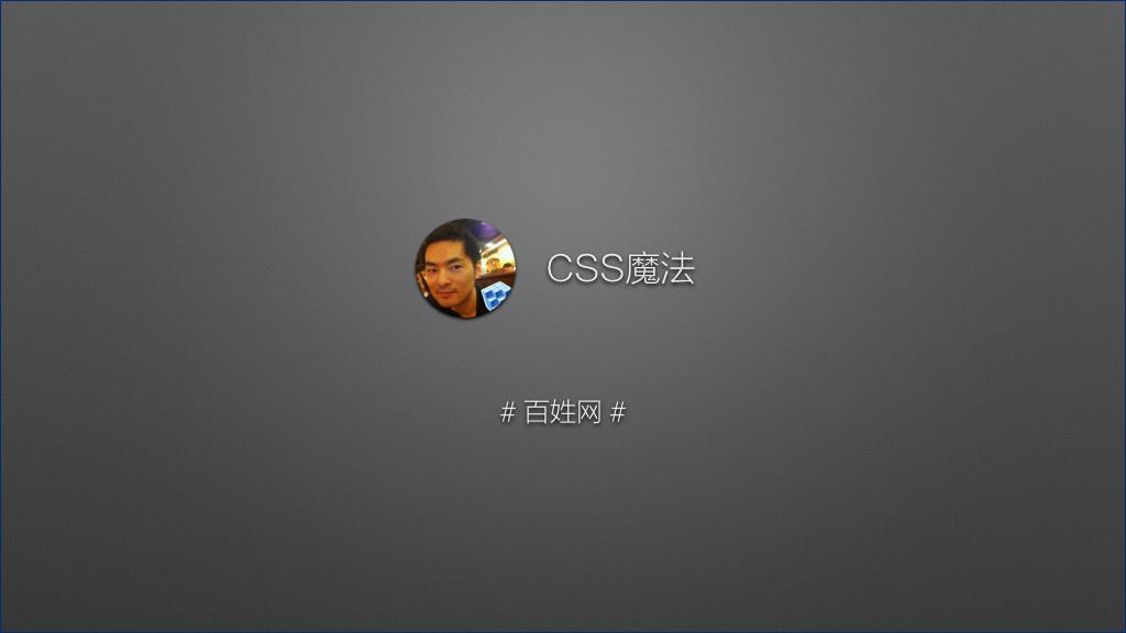 CSS魔法 #百姓网#