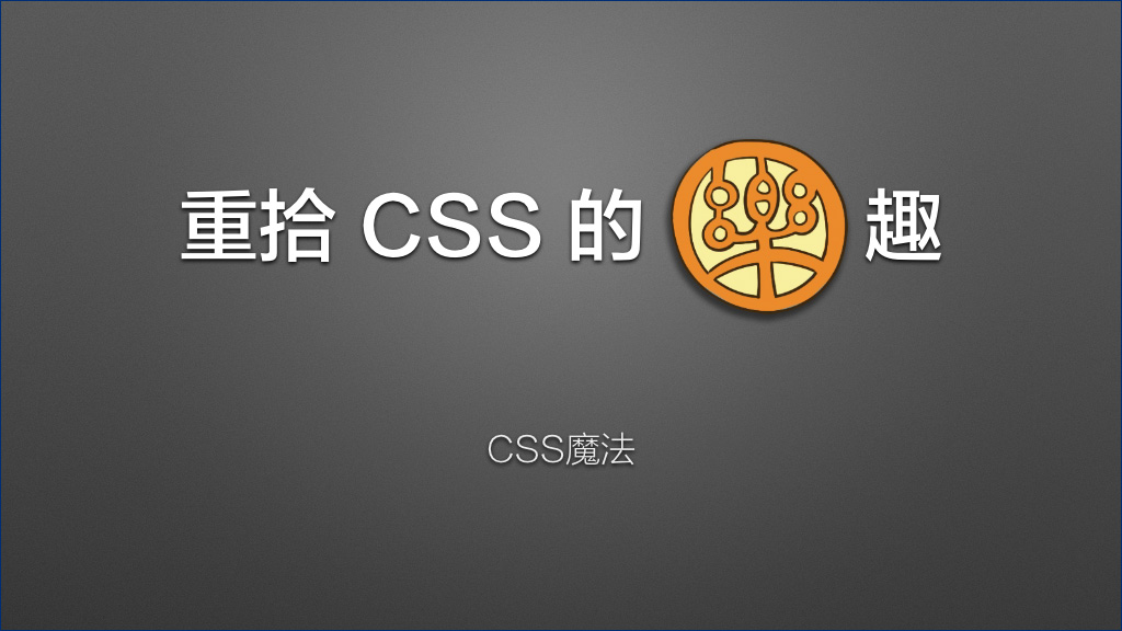 重拾 CSS 的乐趣 - 幻灯片封面