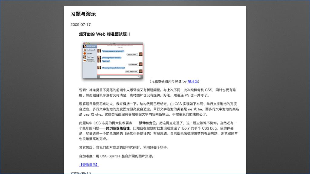 CSS魔法个人主页截图 - CSS 谜题 1