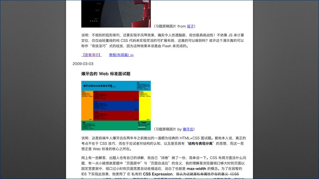 CSS魔法个人主页截图 - CSS 谜题 2