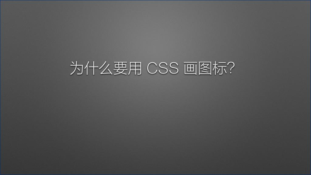 为什么要用 CSS 画图标?
