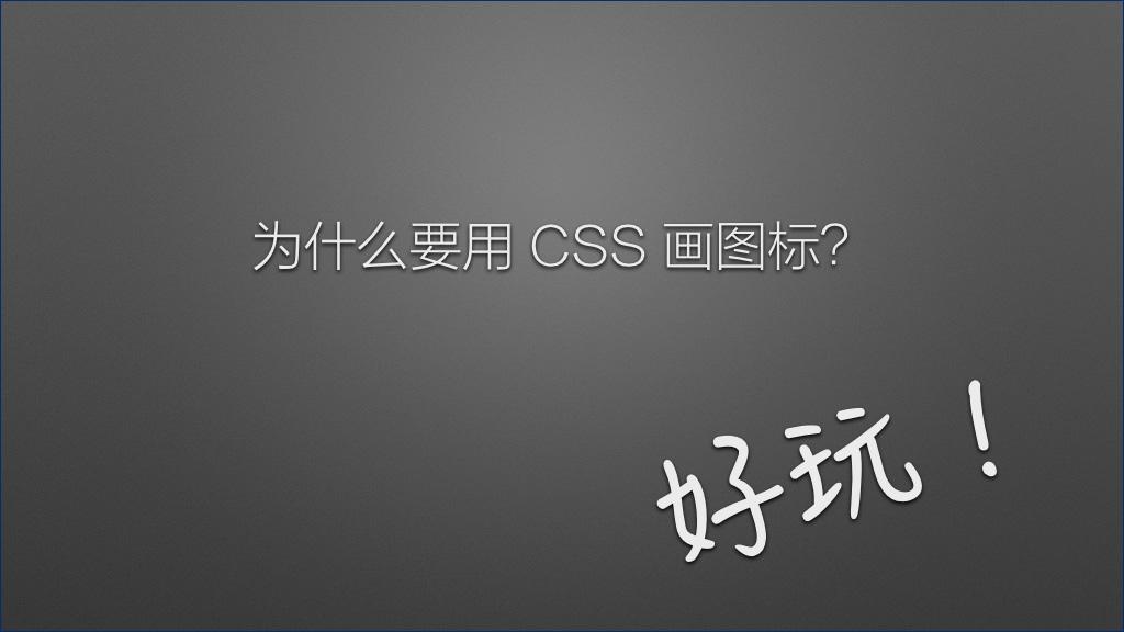 为什么要用 CSS 画图标? - 好玩!