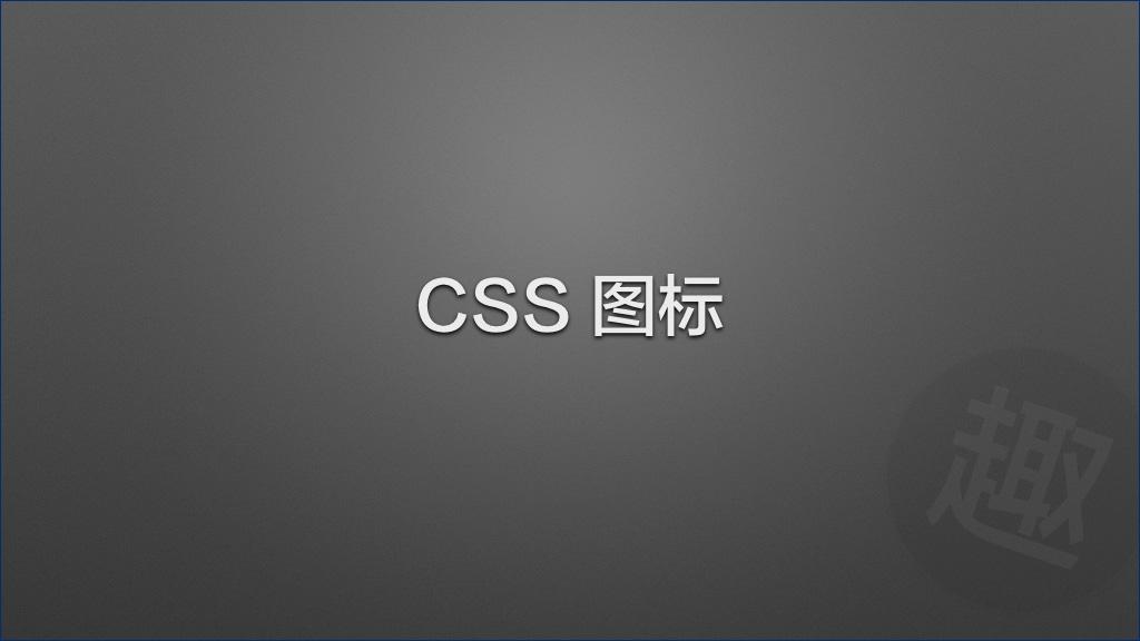 CSS 图标
