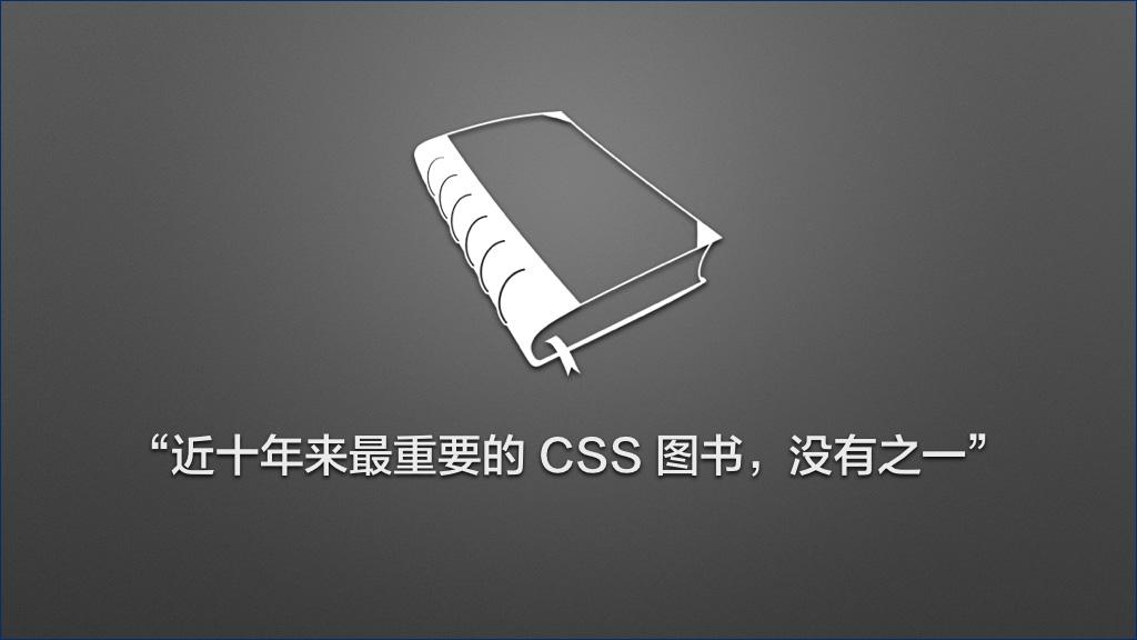 """""""近十年来最重要的 CSS 图书,没有之一"""""""
