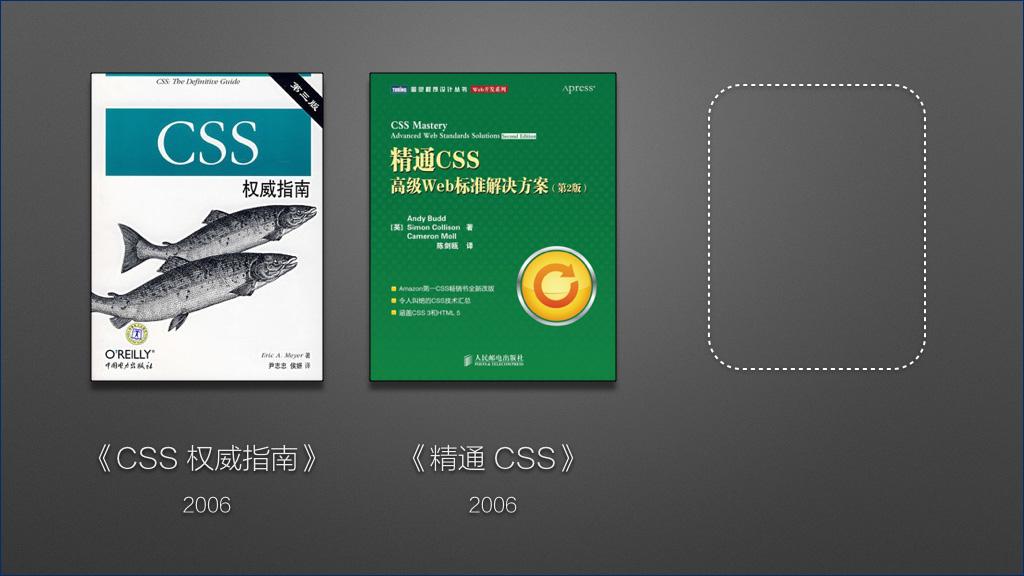 《精通 CSS》 - 2006