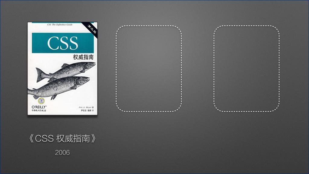 《CSS 权威指南》 - 2006