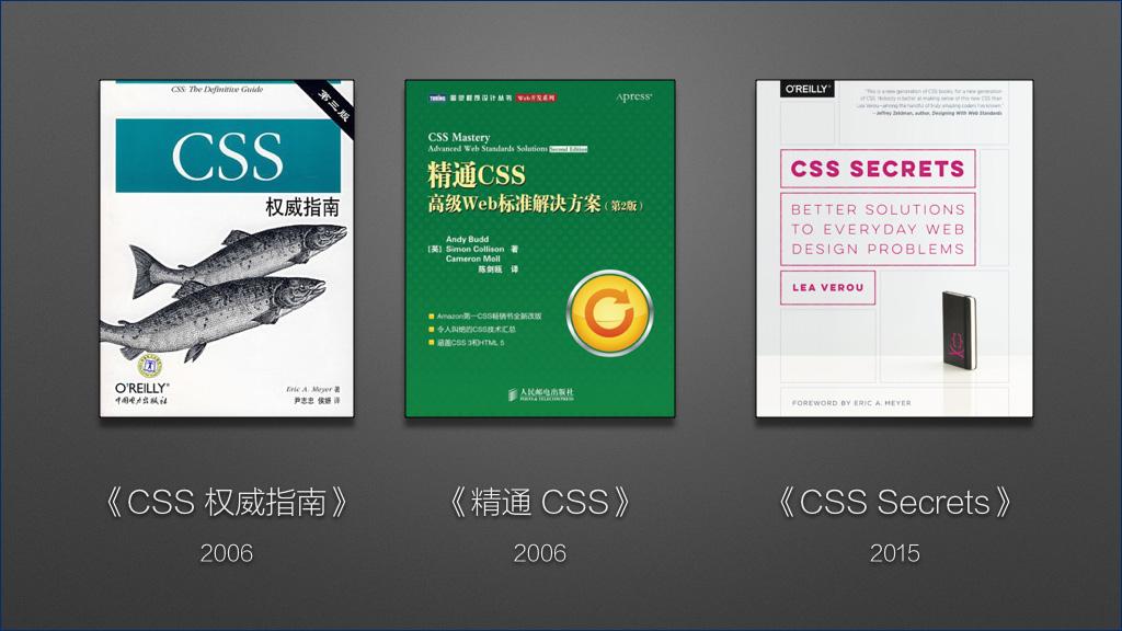 《CSS Secrets》 - 2015
