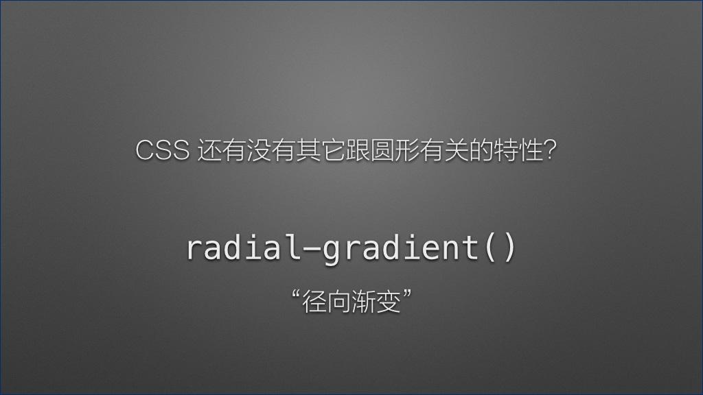 radial-gradient() 径向渐变