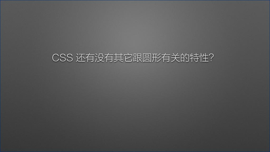 CSS 还有没有其它跟圆形有关的特性?