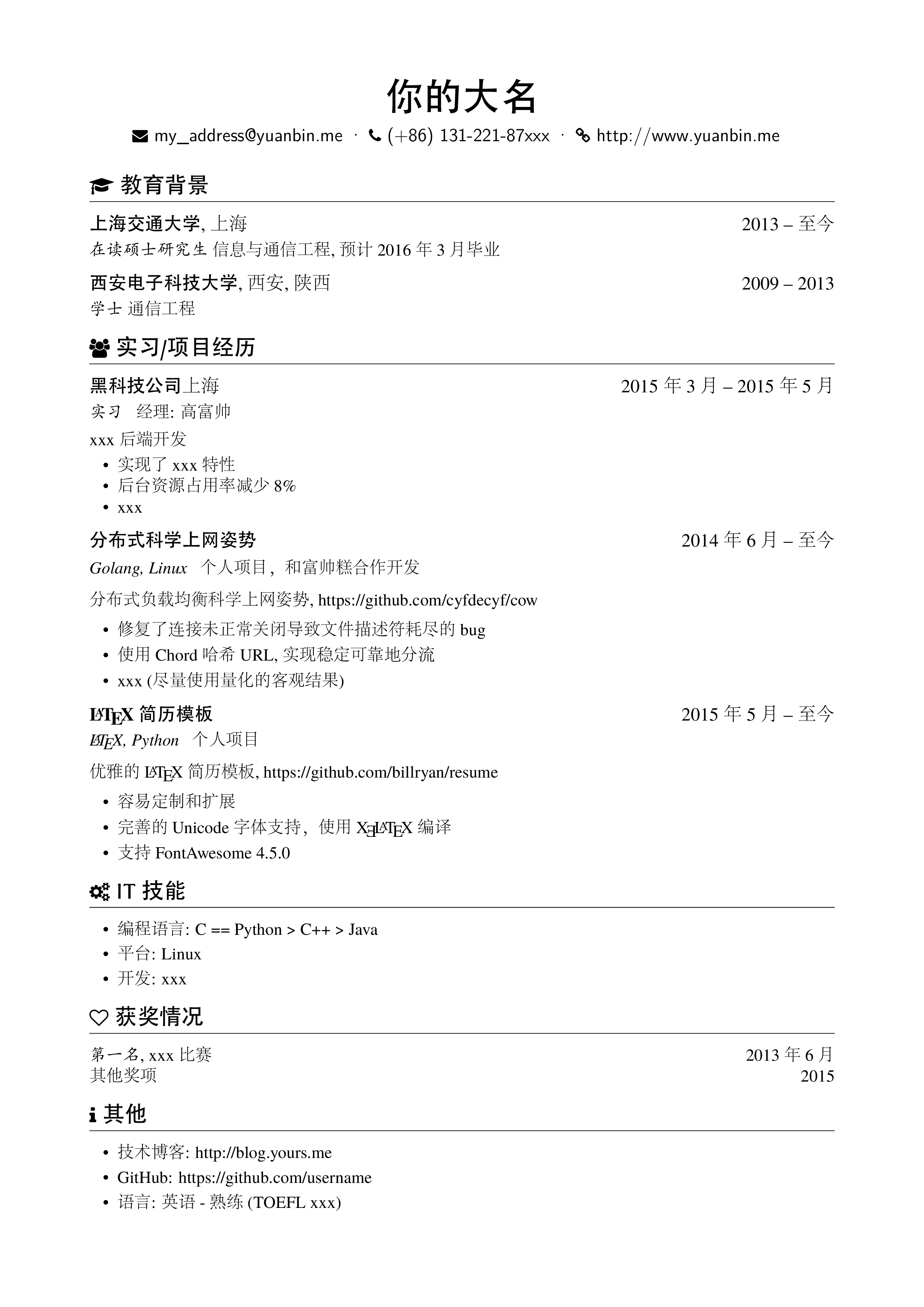 Resume Template - 简体中文