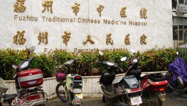 Exploring Traditional Chinese Medicine in Fuzhou