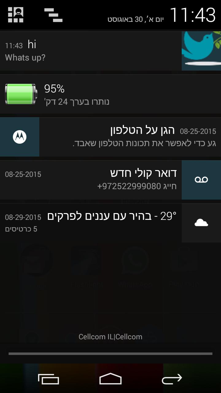 screenshot_2015-08-30-11-43-41