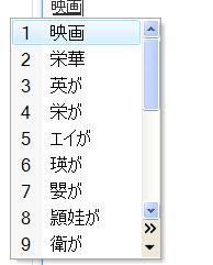 映画 with a dropdown under it displaying various kanji choices; the displayed term, 映画, is highlighted as the selection
