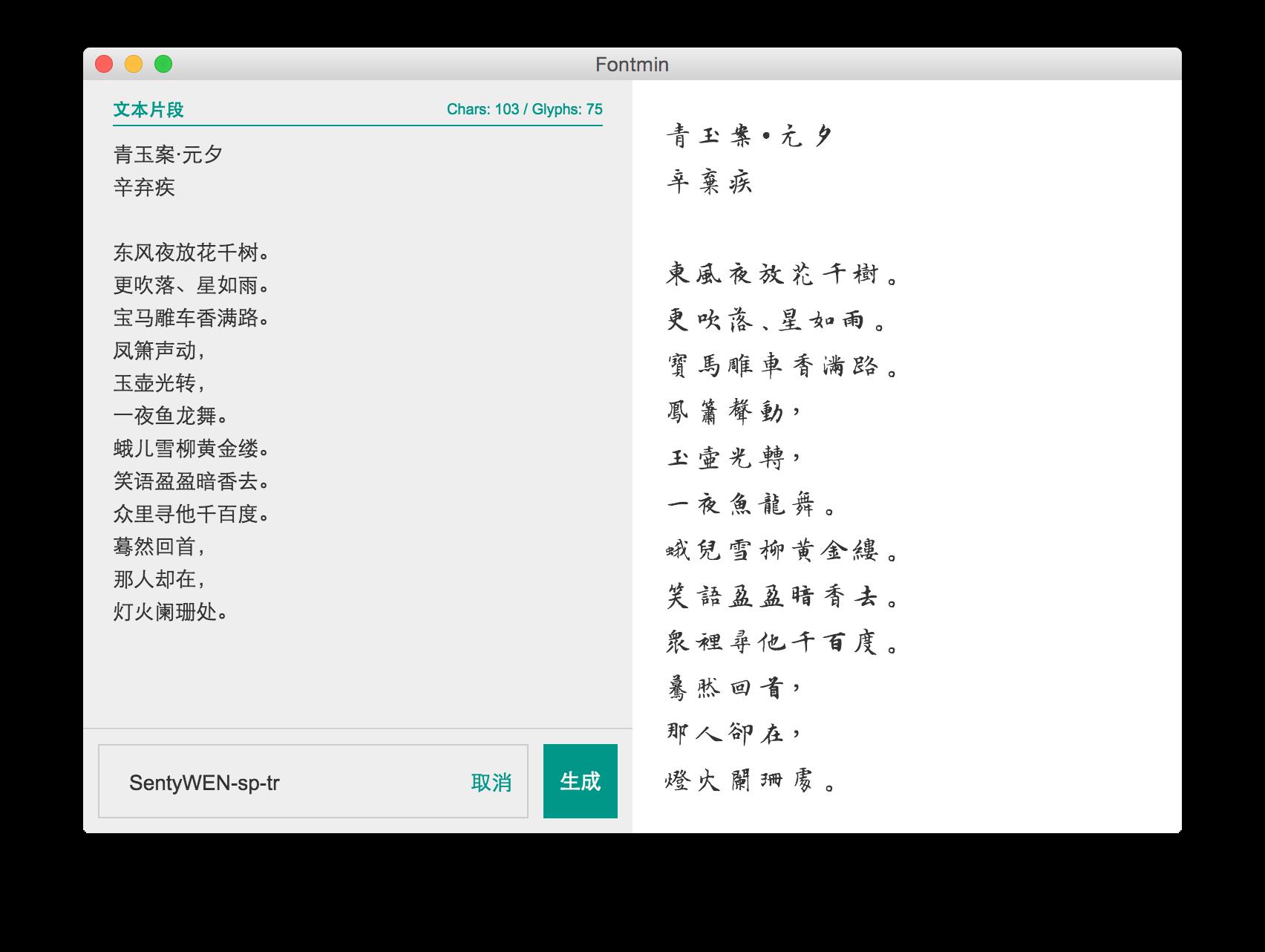 Fontmin App