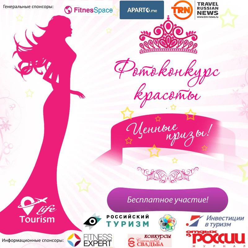 Фото-конкурс Мисс Туристическая Россия
