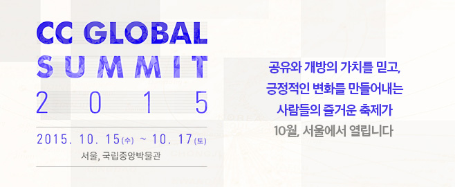 CC Global Summit 2015