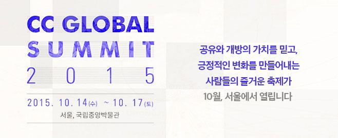 CC Global Summit 2015