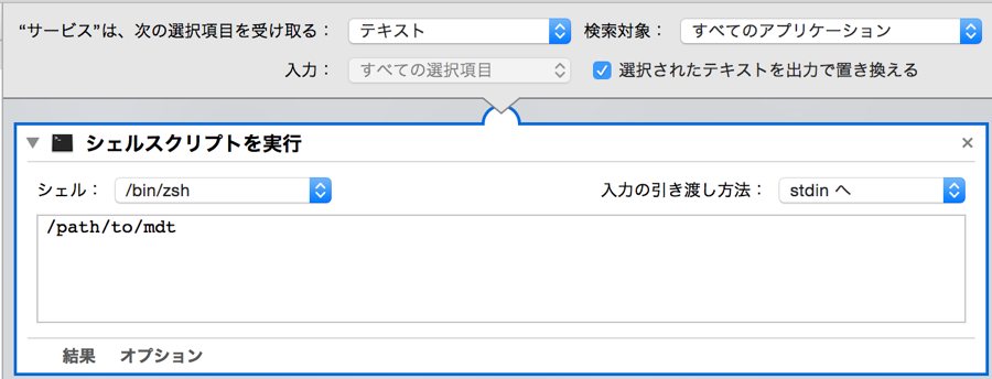 mdt\_with\_automator