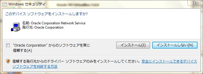 012_install_network_service