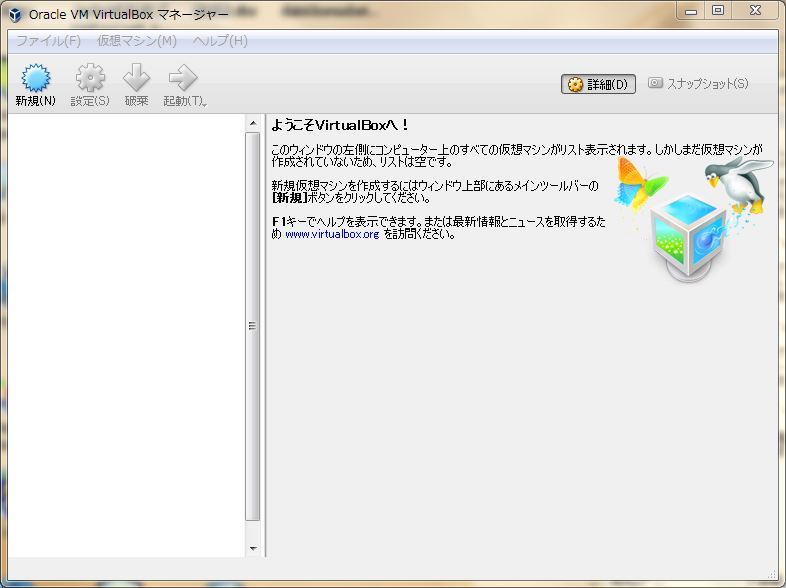 014_start_virtualbox