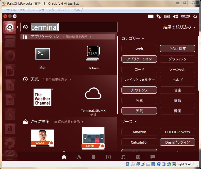 028_ubuntu_terminal