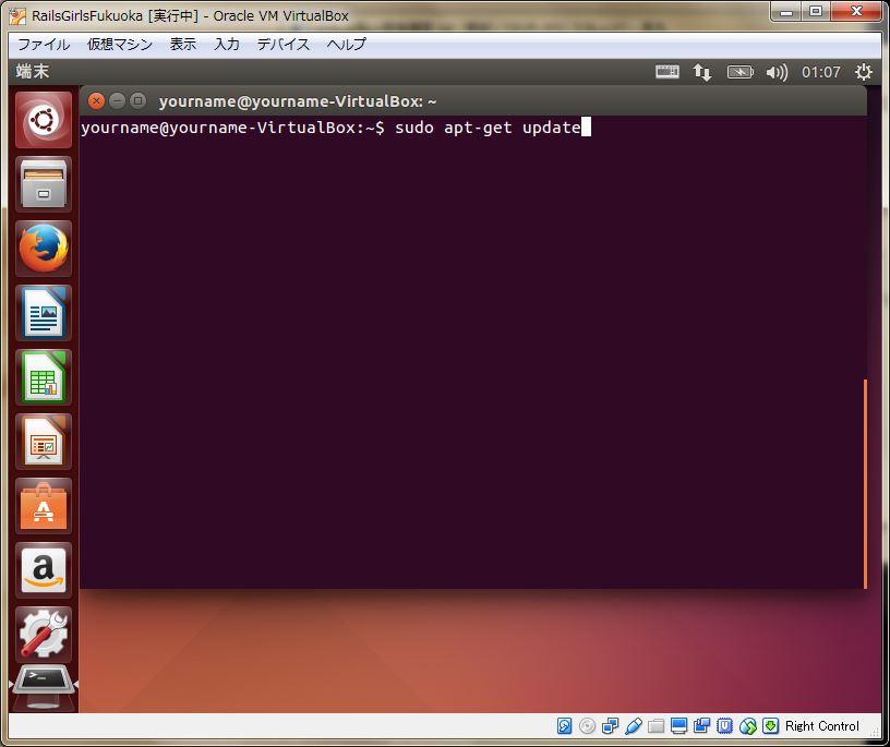 032_ubuntu_apt-get-update
