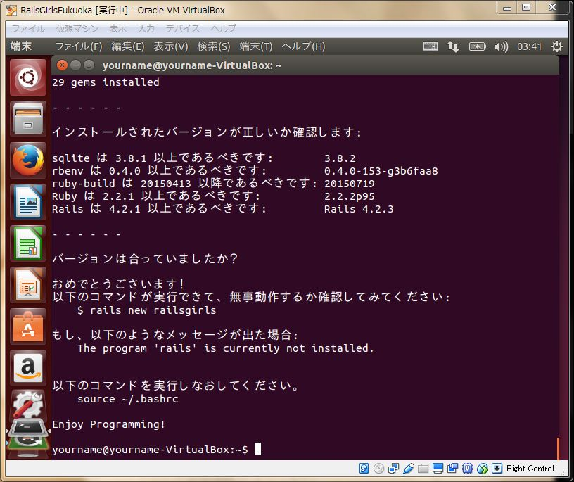035_ubuntu_rails_install_finish