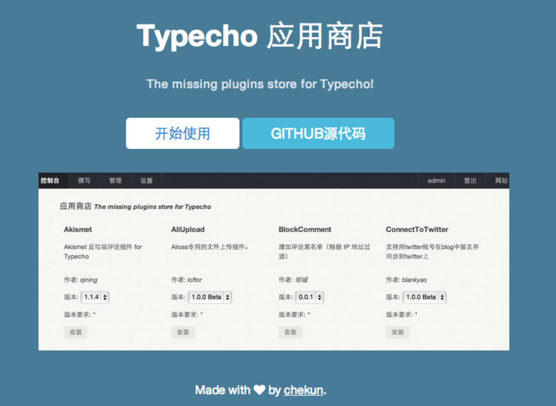 Typecho应用商店