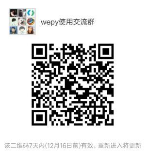 wepy_group