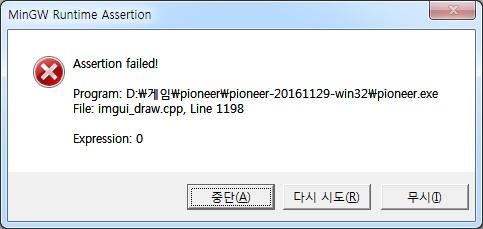 mingw runtime assertion message