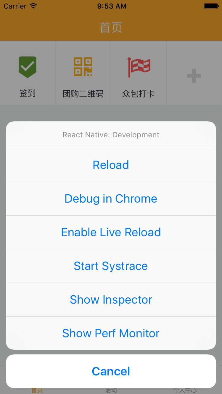 React Native's on-screen Developer menu