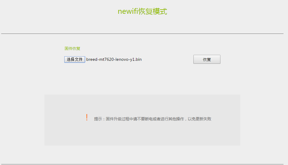 Newifi恢复模式界面