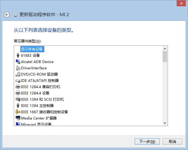 xiaomi_driver2
