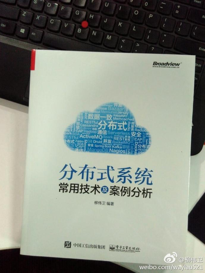《分布式系统常用技术及案例分析》封面
