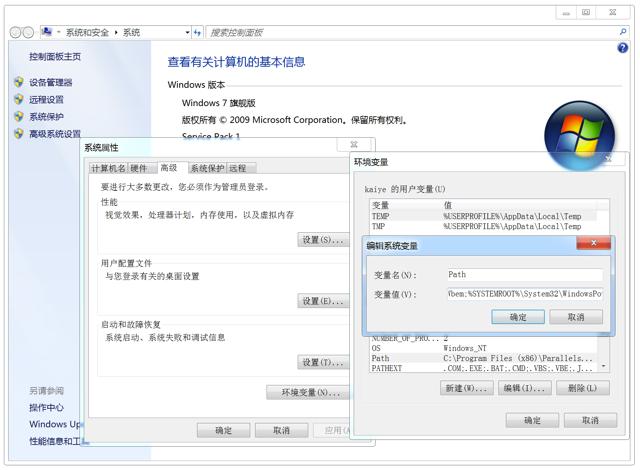 windows系统环境变量