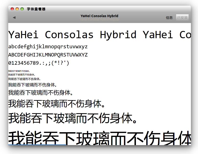 yahei_consolas