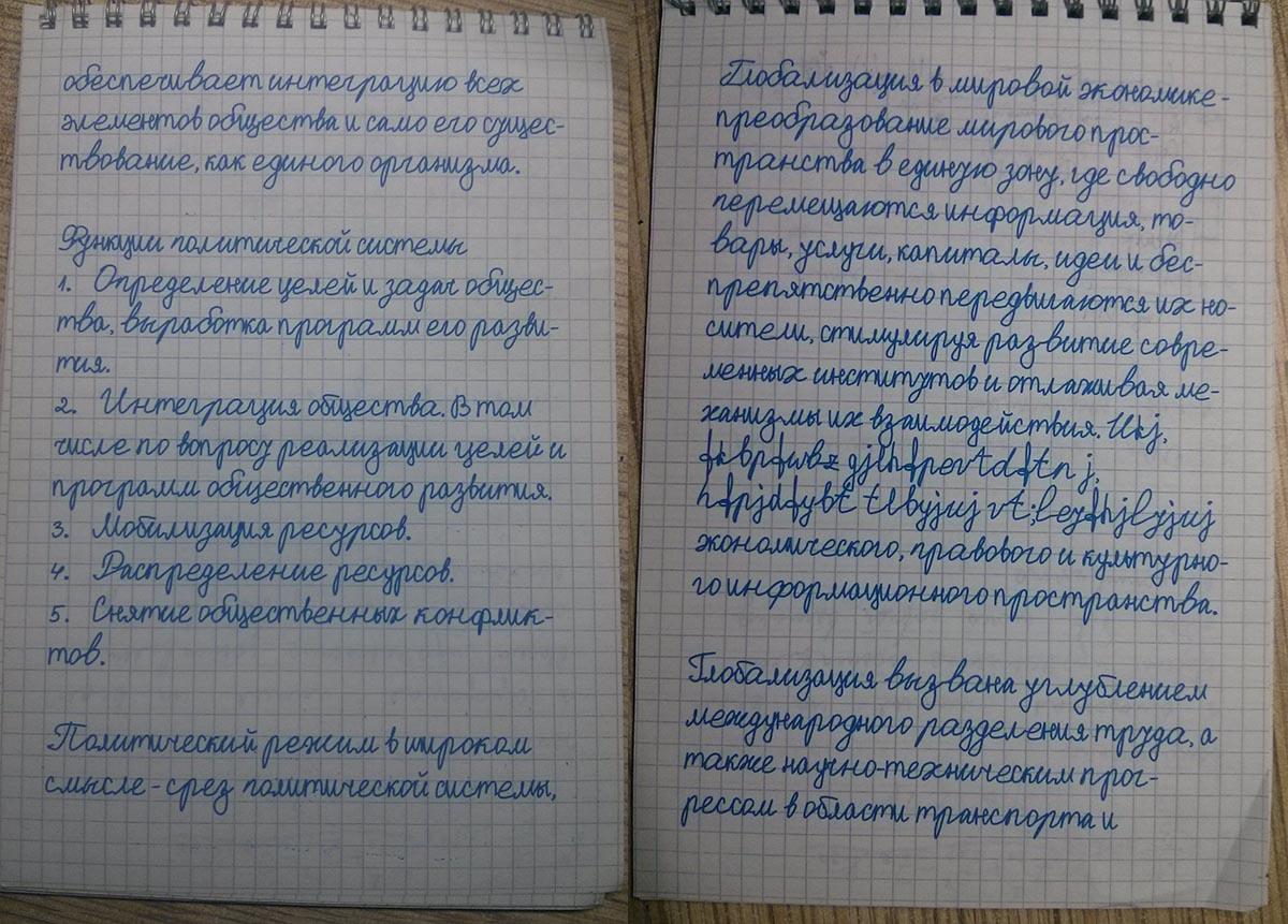 Фотка двух листов конспекта