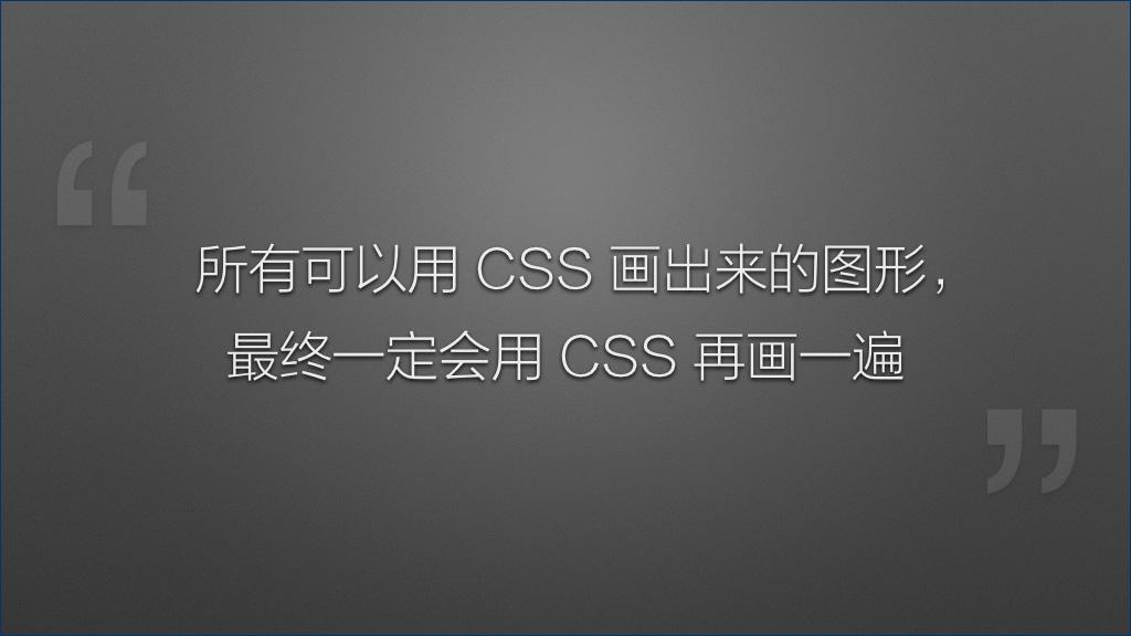 """""""所有可以用 CSS 画出来的图形,最终一定会用 CSS 再画一遍"""""""