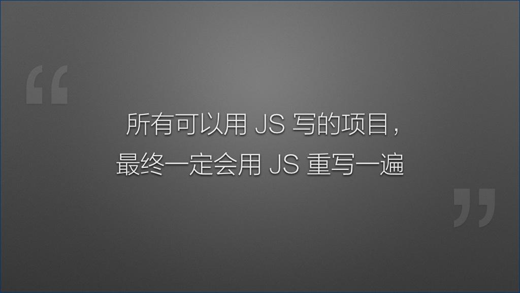 """""""所有可以用 JS 写的项目,最终一定会用 JS 重写一遍"""""""