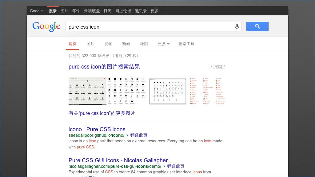 Google 搜索结果截图 1