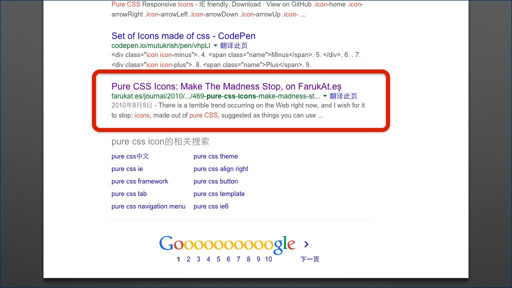 Google 搜索结果截图 2