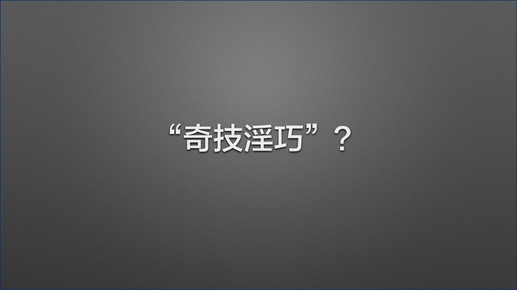 """""""奇技淫巧""""?"""