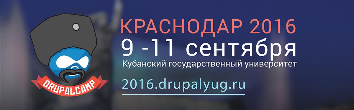 DrupalCamp баннер